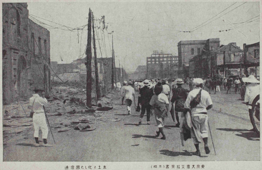 いつ 関東 大震災